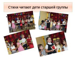 Стихи читают дети старшей группы