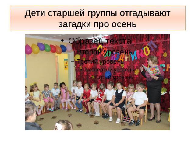 Дети старшей группы отгадывают загадки про осень
