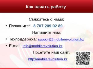 Как начать работу Свяжитесь с нами: Позвоните: 8 707 209 02 89 Напишите на