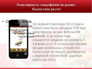 Популярность смартфонов на рынке Казахстана растет За первые 6 месяцев 2013 года