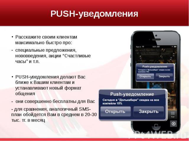 """PUSH-уведомления Расскажите своим клиентам максимально быстро про: специальные предложения, нововведения, акции """"Счастливые часы"""" и т.п. PUSH-уведомления делают Вас ближе к Вашим клиентам и устанавливают новый формат общения - они совершенно бесплат…"""