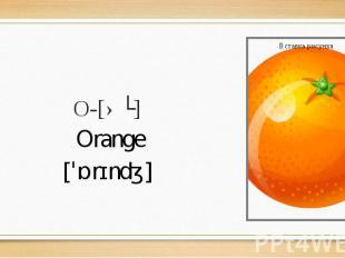 O-[əʊ] Orange [ˈɒrɪndʒ]