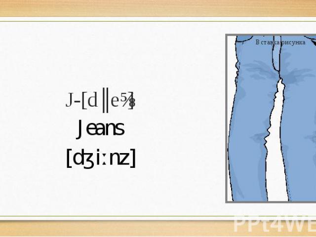 J-[dʒeɪ] Jeans [dʒiːnz]