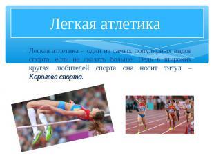 Легкая атлетика – один из самых популярных видов спорта, если не сказать больше.