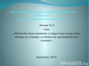 Карагандинский государственный медицинский университет Курс ортопедической стома