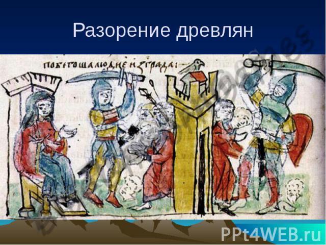 Текст к презентации http://rlu.ru/022DHg