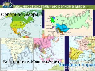 4 машиностроительных региона мира
