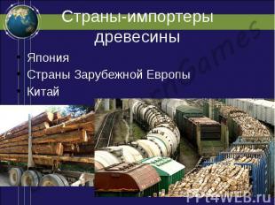 Страны-импортеры древесины Япония Страны Зарубежной Европы Китай