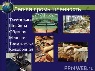 Легкая промышленность Текстильная Швейная Обувная Меховая Трикотажная Кожевенная