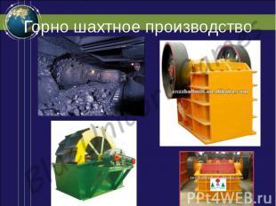 Горно шахтное производство