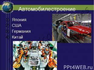 Автомобилестроение Япония США Германия Китай