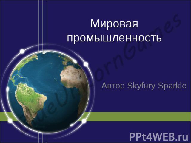 Мировая промышленность Автор Skyfury Sparkle
