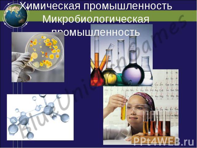Химическая промышленность Микробиологическая промышленность