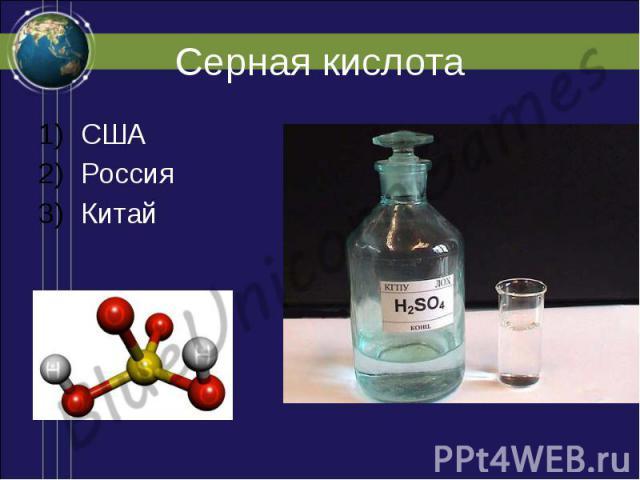 Серная кислота США Россия Китай