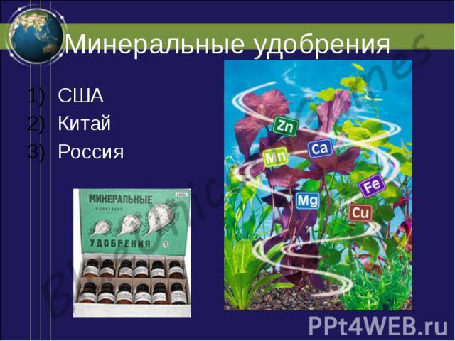 Минеральные удобрения США Китай Россия