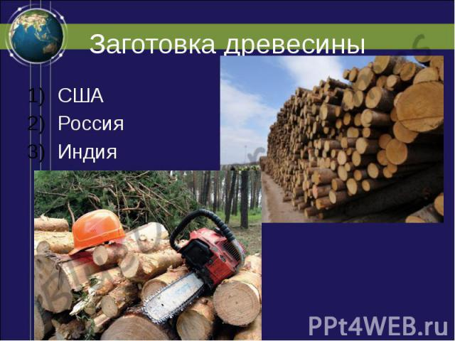 Заготовка древесины США Россия Индия