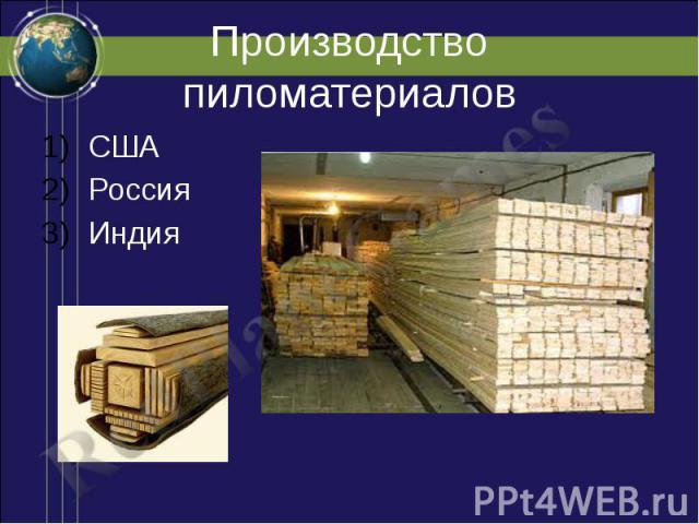 Производство пиломатериалов США Россия Индия