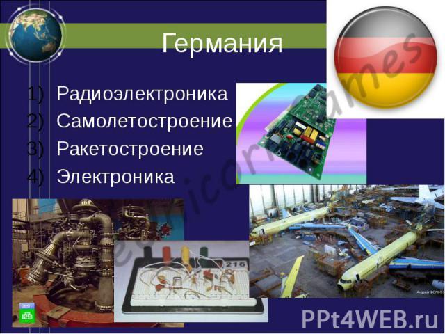 Германия Радиоэлектроника Самолетостроение Ракетостроение Электроника