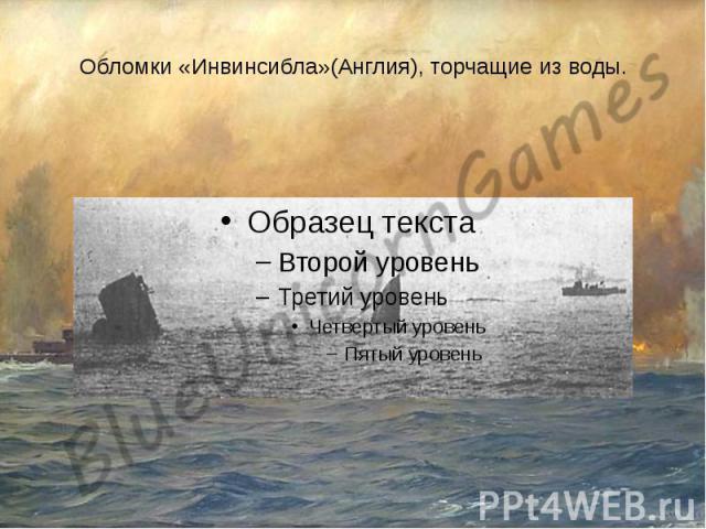 Обломки «Текст к презентации http://rlu.ru/022DLv