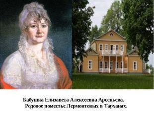 Бабушка Елизавета Алексеевна Арсеньева. Родовое поместье Лермонтовых в Тарханах.