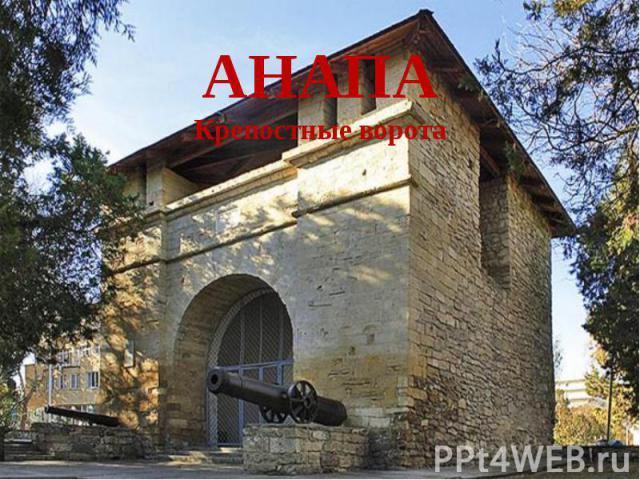 АНАПА Крепостные ворота