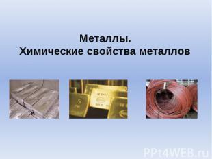 Металлы. Химические свойства металлов