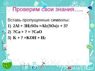 Проверим свои знания….. Вставь пропущенные символы: 2Al + 3H2SO4 =Al2(SO4)3 + 3?