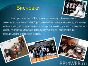 Висновки Використання ІКТ сприяє розвитку пізнавального інтересу та самостійної