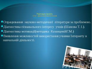 Реалізація проекту І етап Діагностико-прогностичний вересень 2009 р. – грудень 2