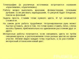 Точкография (в различных источниках встречаются названия «пуантивизм», «пуантили