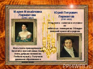 Мария Михайловна Лермонтова (1795—1817)