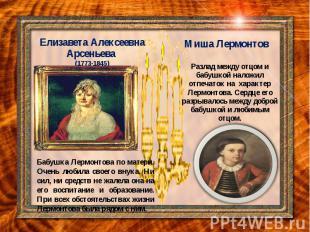 Елизавета Алексеевна Арсеньева (1773-1845) Елизавета Алексеевна Арсеньева (1773-