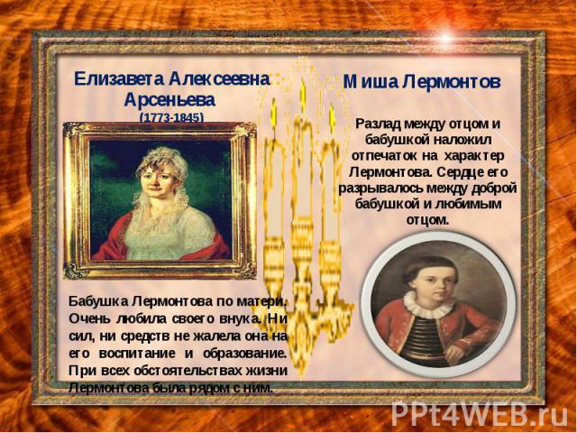 Елизавета Алексеевна Арсеньева (1773-1845) Елизавета Алексеевна Арсеньева (1773-1845)