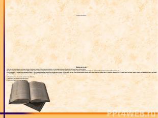 Работа по тексту Работа по тексту (1)Антон восторженными глазами оглядел отцовск