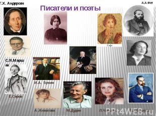 Писатели и поэты Писатели и поэты И.А. Бунин М.Дудин Е.Серов А .Ахматова М.Дудин