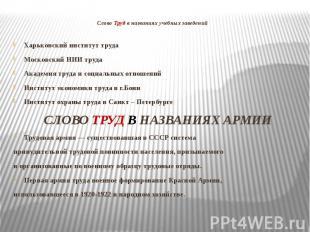 Слово Труд в названиях учебных заведений  Харьковский институт труда Моско