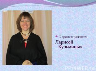 С ароматерапевтом С ароматерапевтом Ларисой Кузьминых