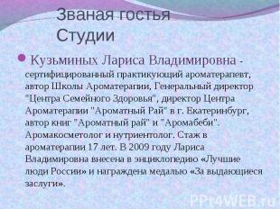 Кузьминых Лариса Владимировна - сертифицированный практикующий ароматерапевт, ав