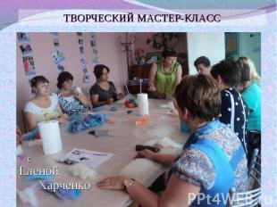 с с Еленой Харченко