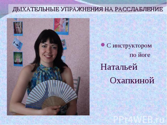 С инструктором С инструктором по йоге Натальей Охапкиной