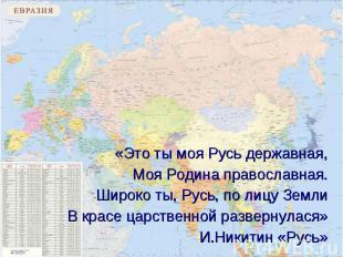 «Это ты моя Русь державная, «Это ты моя Русь державная, Моя Родина православная.