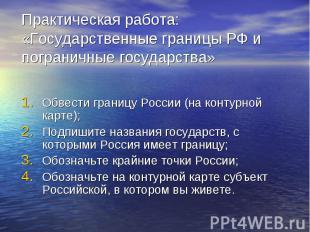 Обвести границу России (на контурной карте); Обвести границу России (на контурно
