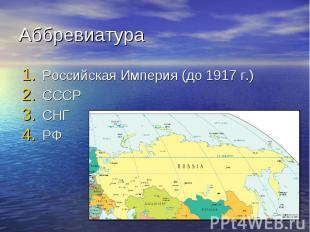 Российская Империя (до 1917 г.) Российская Империя (до 1917 г.) СССР СНГ РФ