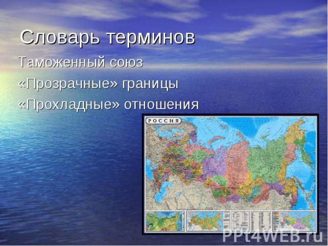 Таможенный союз Таможенный союз «Прозрачные» границы «Прохладные» отношения