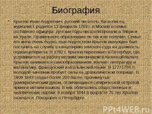 Биография Крылов Иван Андреевич, русский писатель, баснописец, журналист, родилс