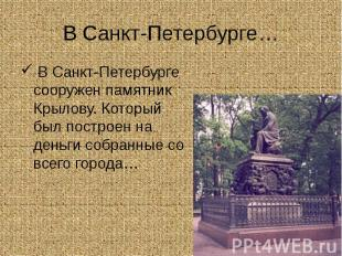 В Санкт-Петербурге… В Санкт-Петербурге сооружен памятник Крылову. Который был по