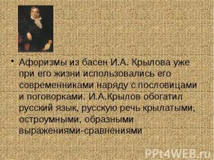 Афоризмы из басен И.А. Крылова уже при его жизни использовались его современника