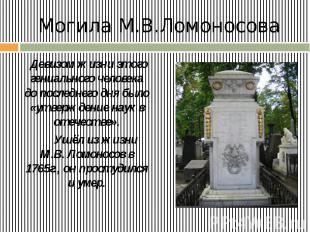 Могила М.В.Ломоносова Девизом жизни этого гениального человека до последнего дня