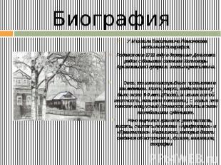 Биография У Михаила Васильевича Ломоносова необычная биография. Родился он в 171