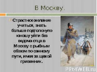 В Москву. Страстное желание учиться, знать больше подтолкнуло юношу уйти без вед
